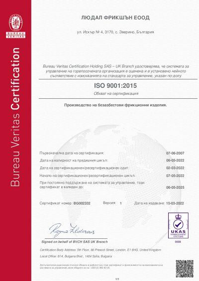Сертификати и стандарти - Изображение 1