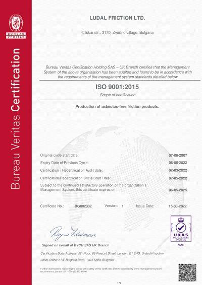 Сертификати и стандарти - Изображение 2