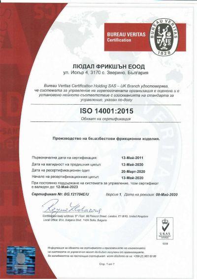 Сертификати и стандарти - Изображение 3