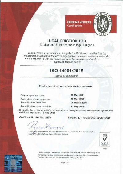 Сертификати и стандарти - Изображение 4