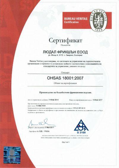 Сертификати и стандарти - Изображение 7