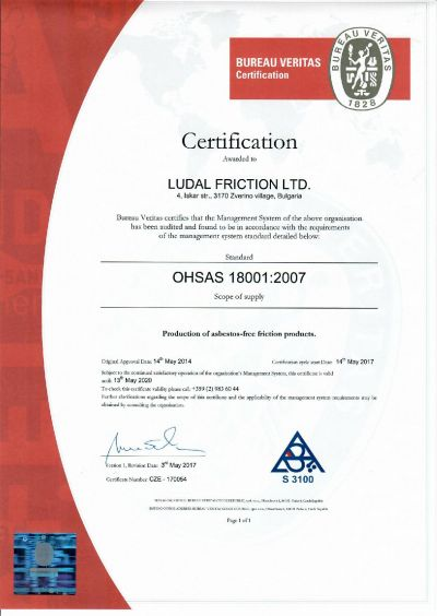 Сертификати и стандарти - Изображение 8