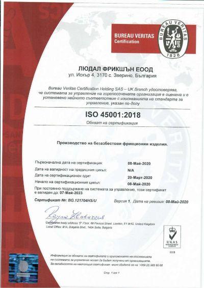 Сертификати и стандарти - Изображение 9
